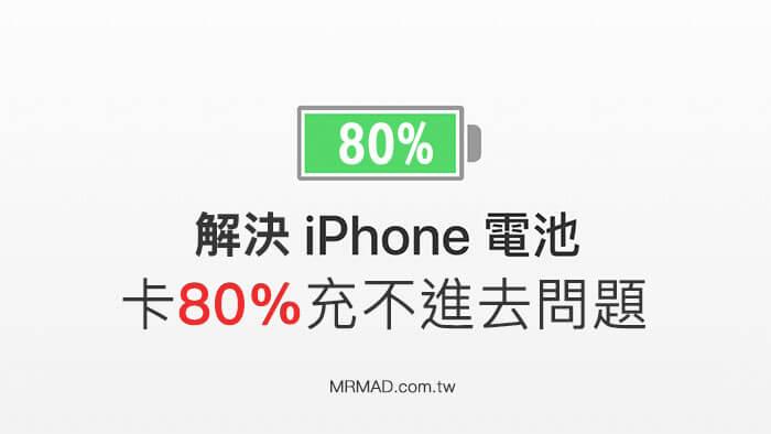 [爆卦] 重新定義安全?iPhone8不給充電的答案 - Gossiping板 - Disp BBS