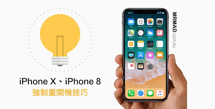 iPhone X、iPhone 8與8 Plus當機與強制重新開機方法