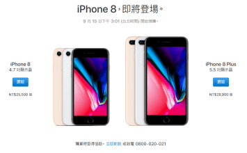 蘋果官網預購 iPhone 8、iPhone X 、Apple Watch 3 注意事項