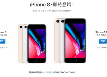 蘋果官網預購 iPhone 8、iPhone X 、Apple Watch 3 注意事項