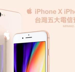[懶人包]台灣五大電信iPhone X、iPhone 8預購與預約方案資費表整理