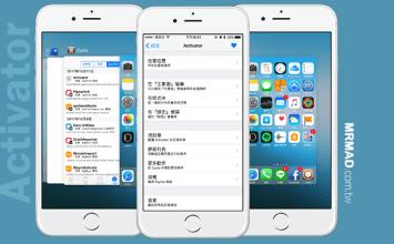 Activator 進階攻略技巧(一):9 招實用手勢改變 iPhone 使用習慣