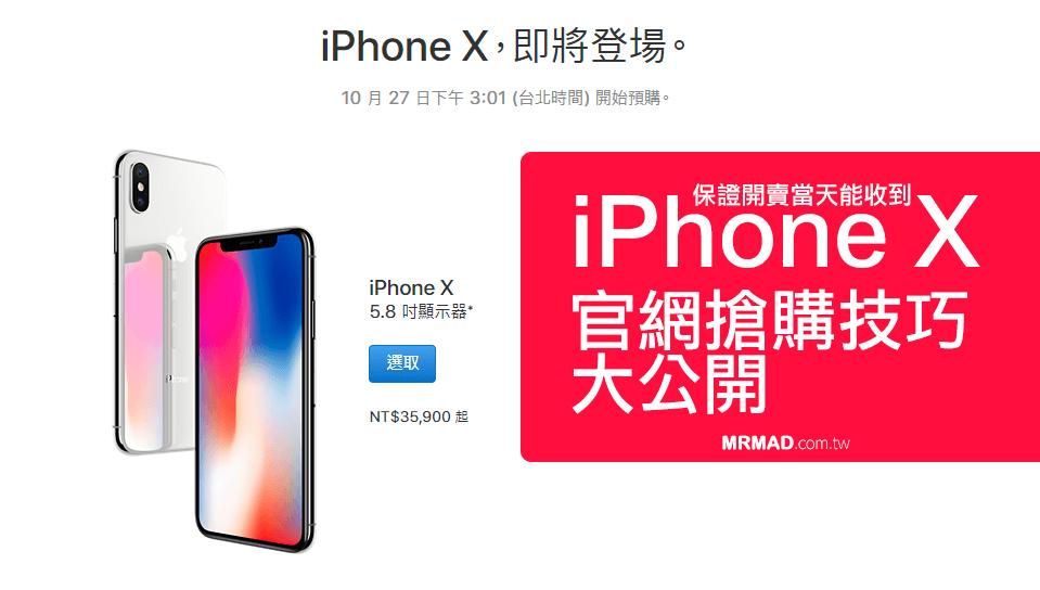 [教學] iPhone X 蘋果官網搶購技巧大公開