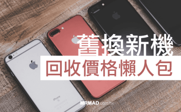 iPhone 舊換新機:回收估價懶人包總整理