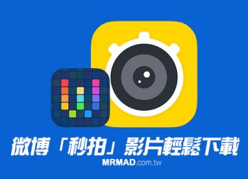 Workflow腳本:輕鬆下載微博(Weibo)秒拍影片