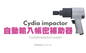 Cydia Impactor補助外掛:安裝IPA能自動輸入AppleID與密碼
