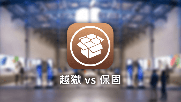 iOS 越獄後會導致失去保固嗎
