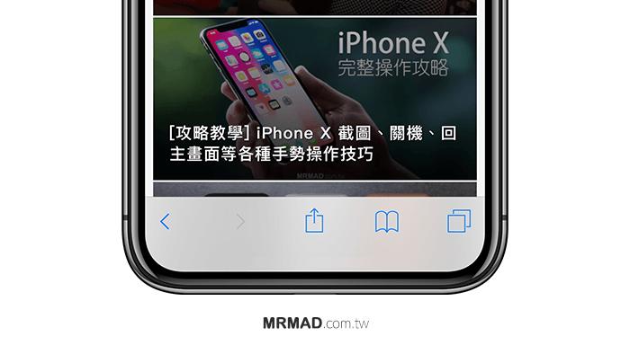 [教學] 如何隱藏 iPhone X 螢幕最底端 HOME 橫條?