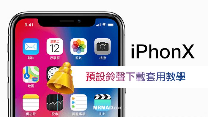 [教學] 舊款 iPhone 也能一鍵套用 iPhone X 獨特預設鈴聲技巧