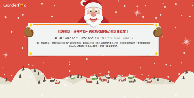 WonderFox 推出2017聖誕節大禮!總價1000美金13款軟體免費下載