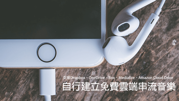 CloudBeats將Google雲端硬碟當成「個人串流無損音樂平台」最佳工具