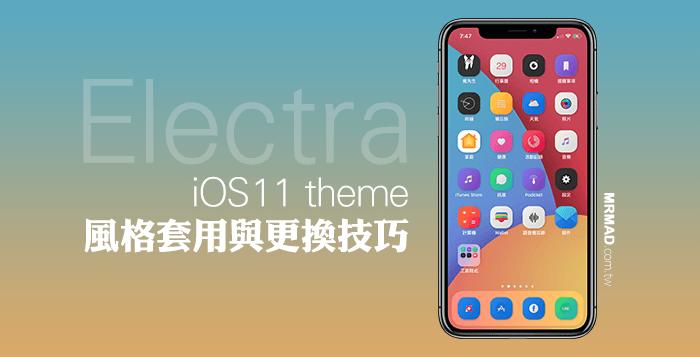 如何在Electra越獄後,套用iOS 11主題與更換主題風格技巧