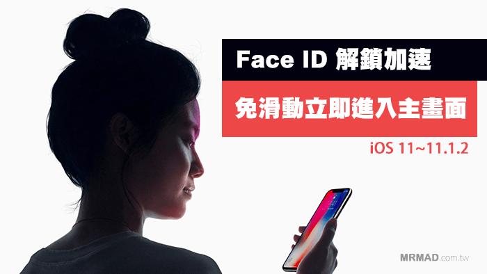 [教學]讓Face ID臉部解鎖秒速進入主畫面!iPhone X省略滑動解鎖步驟