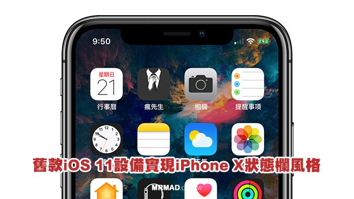 Fluidity讓舊款iOS 11~11.1.2設備實現iPhone X狀態欄風格與手勢