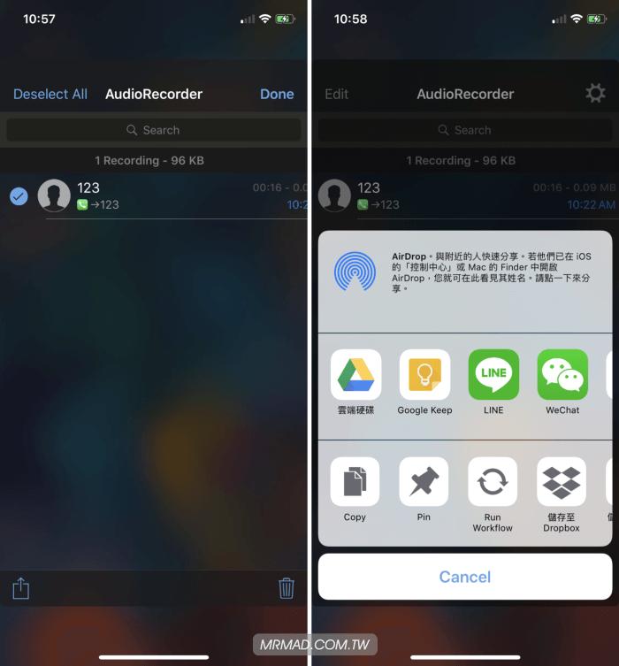 iOS 12 電話通話錄音AudioRecorder XS :讓iPhone 輕鬆雙向錄製各種通話 - 瘋先生