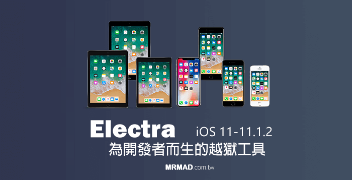Electra:替iOS 11~11.1.2越獄開發者提供專用開發環境