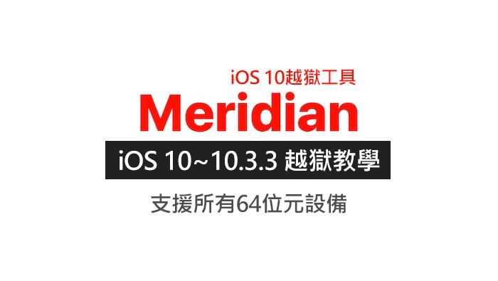 [iOS10越獄]iOS10~10.3.3越獄工具Meridian正式推出!支援所有64位元設備
