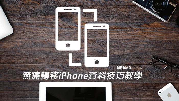 [iOS必看教學]iPhone資料從舊設備轉移到新設備技巧!無痛轉移招式大公開