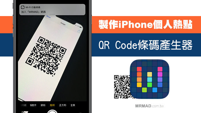 Workflow教學:快速製作iPhone個人熱點QR Code碼!手機一掃直接加入
