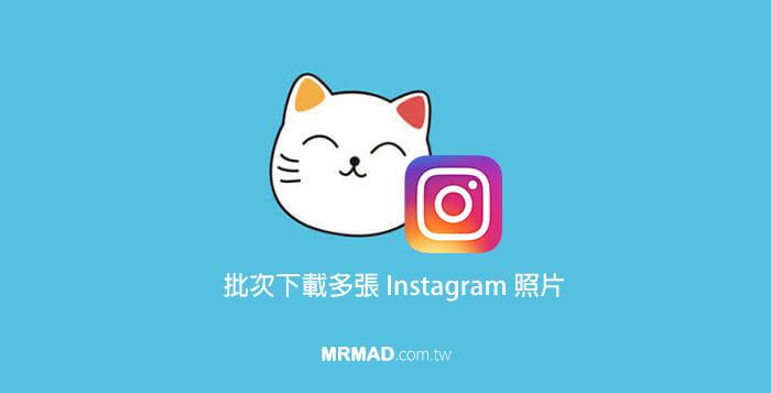 抓貓圖:一鍵快速批次下載多張 Instagram 照片