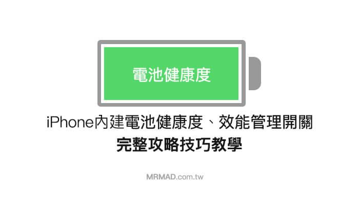 如何透過iOS 11.3檢查電池健康度與效能管理開關(CPU降頻功能)