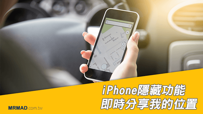 【iOS隱藏技巧】透過iPhone訊息也能「即時分享我的位置」給朋友