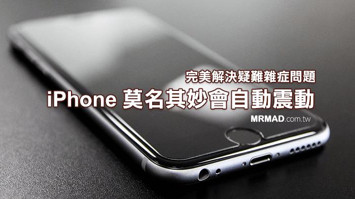【教學】完美解決iPhone突然震動,畫面上沒出現任何訊息方法