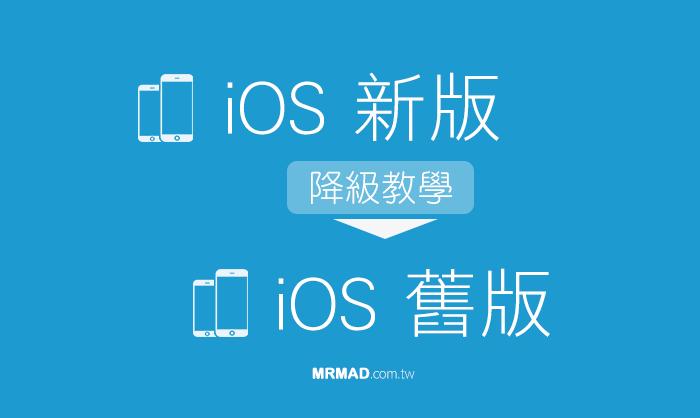[降級教學] 如何替新版 iOS 11.3 降回舊版 iOS 11.2.6 攻略技巧
