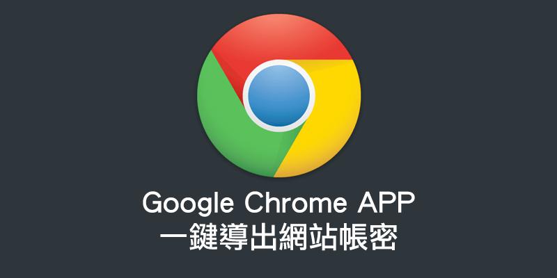 iOS版Chrome隱藏技巧!如何透過iPhone設備匯出所有網站帳密到電腦上