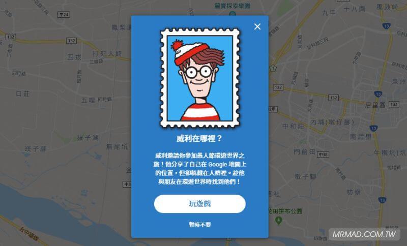 Google地圖推出威利在哪裡?愚人節神秘彩蛋遊戲