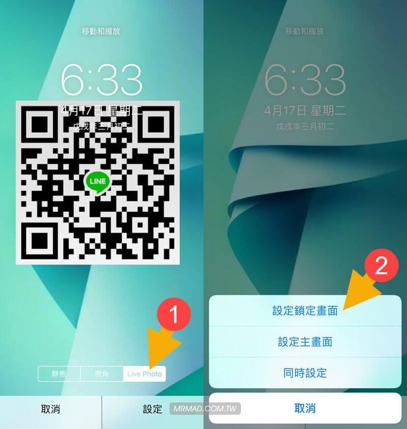 [教學]讓LINE QR Code名片隱藏iPhone桌布內,用力按立即顯示掃描