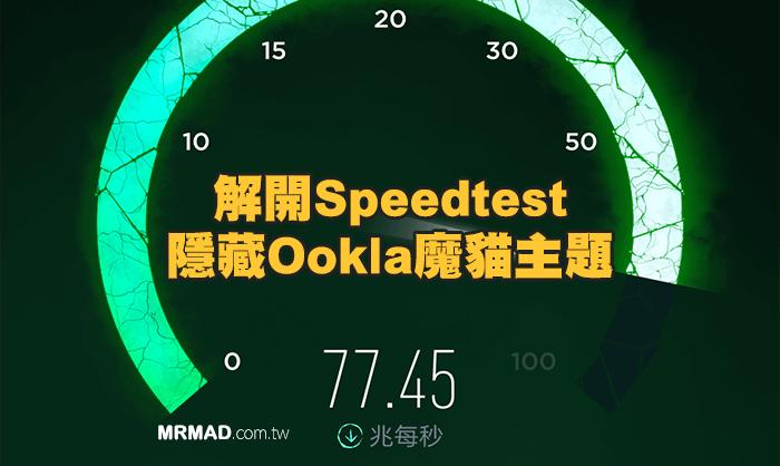 教你獲得 Speedtest 網路測速APP隱藏彩蛋「Ookla魔貓主題」風格