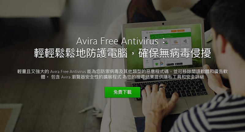 小紅傘 2018 Avira Free Antivirus 免費中文Mac防毒軟體設定技巧教學