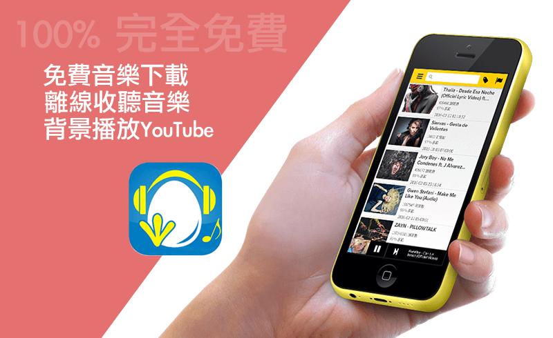 FinalTube 3讓iPhone、Android免費下載MP3與離線聽YouTube音樂App