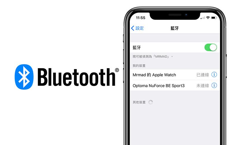【iOS教學】10招解決iPhone藍牙連不上裝置,教你移除無使用的藍牙裝置方法