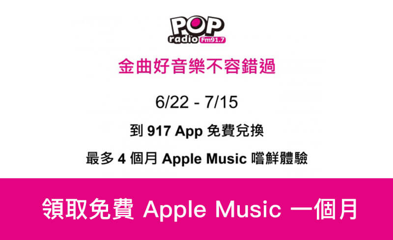 917 POP Radio金曲好音樂免費送 Apple Muisc 一個月訂閱兌換碼
