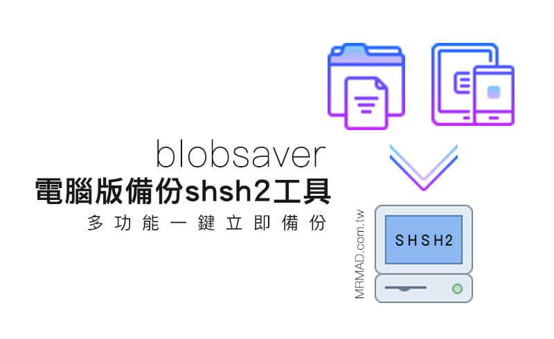 【教學】透過電腦使用blobsaver工具也能輕鬆備份SHSH2