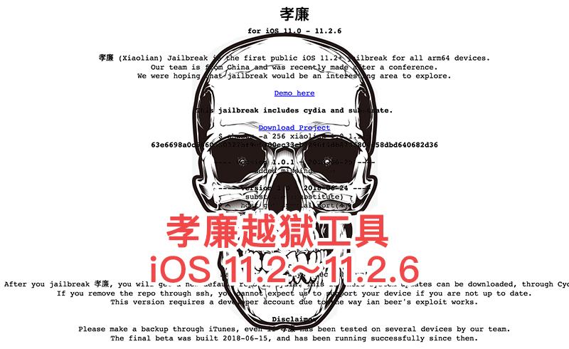 孝廉越獄安全嗎?拆穿假中國團隊的 iOS 11~11.2.6 越獄工具