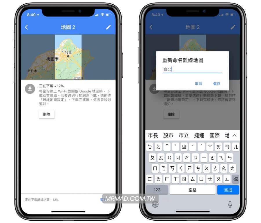 【教學】出國旅遊靠Google離線地圖免網路也能夠直接導航(iOS/Android) - 瘋先生
