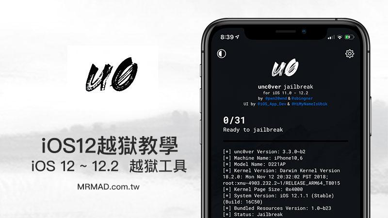 [越獄教學] iOS 12 ~ 12.2 越獄工具 unc0ver 正式支援(詳細教學) - 瘋先生