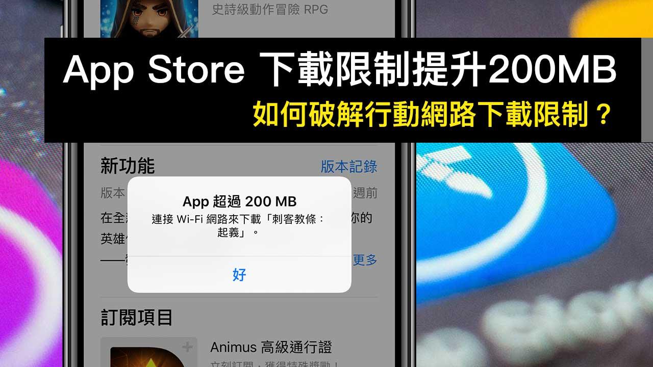 Apple 終於提升 App Store 行動下載限制至 200MB !再教你一鍵破解限制方法 - 瘋先生