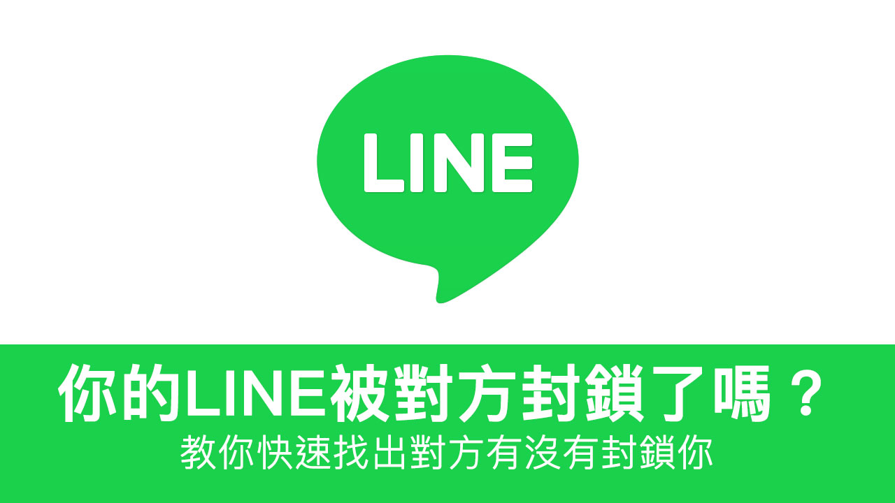 LINE 有沒有被對方封鎖? 教你快速查出誰封鎖你,增加換群速度。效率高。