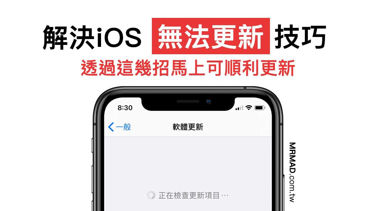 iOS 無法更新?顯示已送出更新要求和無法檢查更新項目 - 瘋先生