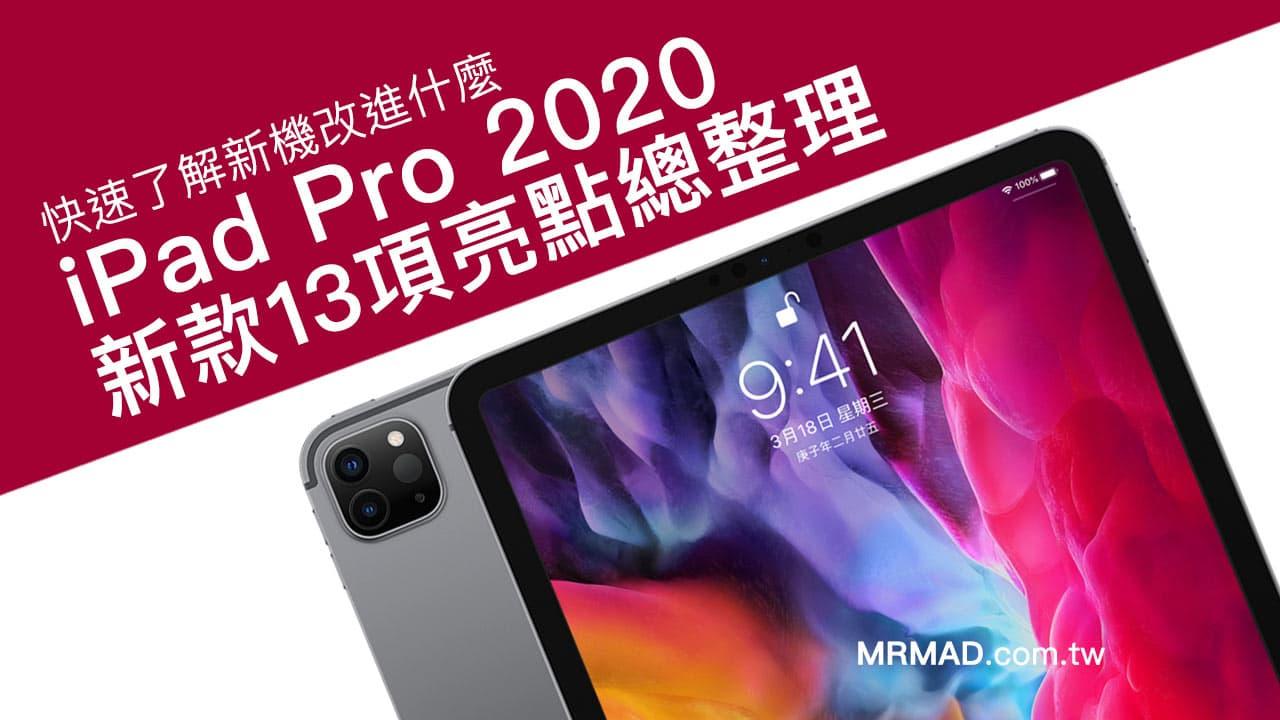 iPad Pro 2020款改變什麼?13項特色總整理, iPad 全系列 Yahoo奇摩購物中心
