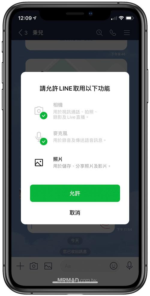 iOS14 更新後LINE照片看不見,無法傳送?教你一鍵解決 - 瘋先生