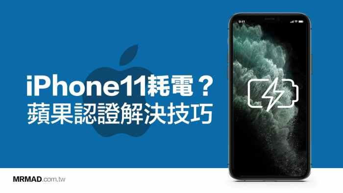 为什么iPhone 11会正常消耗电源并待机?Apple认证可以解决1个技巧