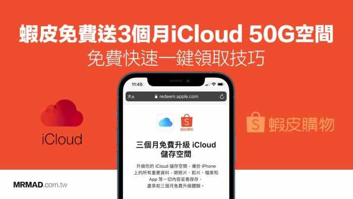 免费Shopee 3个月的50GB iCloud空间,一键免费获得查看此文章