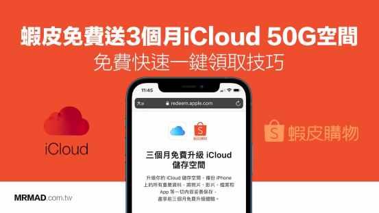 Shopee免费提供3个月的iCloud空间50GB(免费),只需单击一下即可获得阅读此先生的信息。 疯狂的
