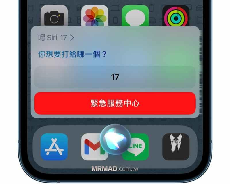 iPhone紧急救援命令? 隐藏的技术,只需向Siri说17,114即可激活