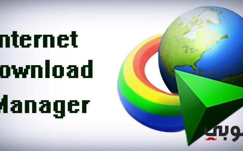 اضافة انترنت داونلود مانجر لجوجل كروم 2020 + تحميل